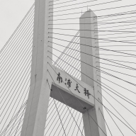 China, Shanghai, Nanpu Bridge